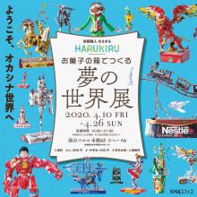 【EVENT】本館・6F スペース6 空箱職人はるきる「お菓子の箱でつくる夢の世界展」