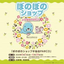 【EVENT】本館6F 特設会場 ぼのぼのショップ