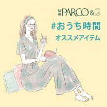 【本館&PARCO2】仙台パルコのおうち時間