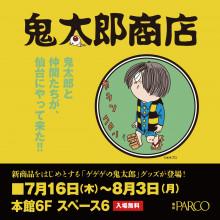 【EVENT】本館6F スペース6 鬼太郎商店