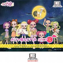 【EVENT】本館5F LB POP-UP THEATER『おジャ魔女どれみSHOP パート5』