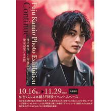 【EVENT】本館3F 特設会場 神尾楓珠1st写真集『continue』発売記念パネル展