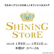 【EVENT】うたの☆プリンスさまっ♪ オフィシャルストア  SHINING STORE