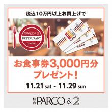 【EVENT】10万円以上お買上げで仙台パルコお食事券3,000円分プレゼント!