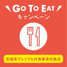 Go To Eatキャンペーン宮城県プレミアム付食事券 対象店舗のご案内