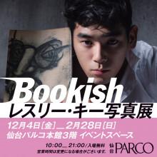 【EVENT】本館3F 特設会場 『Bookish』レスリー ・ キー 写真展