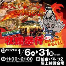 【EVENT】パルコ2 屋上 出張カキ小屋 牡蠣奉行