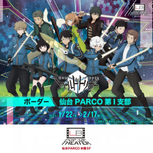【EVENT】本館5F ワールドトリガー ボーダー in 仙台PARCO
