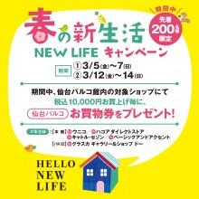 【EVENT】春の新生活応援キャンペーン