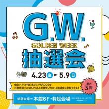 【EVENT】ゴールデンウイーク抽選会