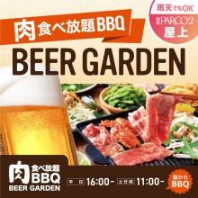 【LIMITED SHOP】パルコ2・屋上『肉食べ放題 BBQビアガーデン』