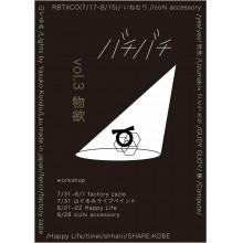 【LIMITED SHOP】本館B1F 庭ニ咲ク人ノ力