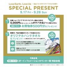 【EVENT】Love Earth, Love Us ~仙台パルコのサステナブルな10日間~