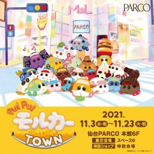 【EVENT】PUI PUIモルカーTOWN