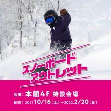 【LIMITED SHOP】本館/4F 特設会場 「スノーボードアウトレット」