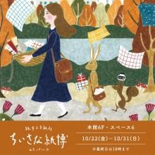 【EVENT】旅する手紙社 小さな紙博 at 仙台パルコ