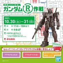 【イベント】『ガンダムR(リサイクル)作戦』開催