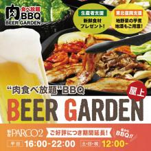 """期間延長!【LIMITED SHOP】パルコ2・屋上『""""肉食べ放題""""BBQビアガーデン』"""