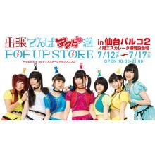 【LIMITED SHOP】パルコ2・4F 出張!でんぱアクビ組 POP UP STORE