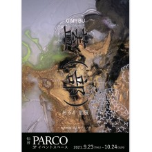 【EVENT】本館3F あるA個展「蓋(部)」featuringー庭ニ咲ク人ノ力ー