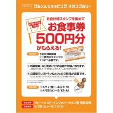 ※5/14~5/31まで特別対応※【EVENT】グルメ&ショッピング スタンプラリー