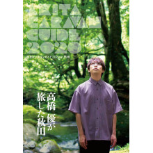 【EVENT】秋田キャラバンガイド写真展