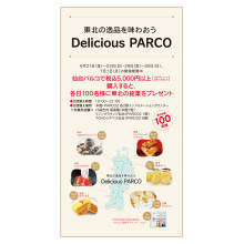 【EVENT】パルコ2 3周年 東北6県銘菓先着プレゼント「Delicious PARCO」
