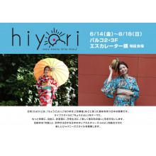 【LIMITED SHOP】パルコ2/3F ゆかた屋hiyori