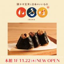 【11/22(木)NEWOPEN】本館/1F  寝かせ玄米と日本のいいもの いろは