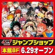 6/29(金)本館8F JUMP SHOP OPEN!!