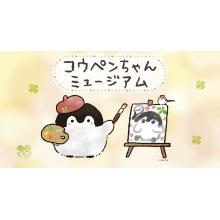 【EVENT】本館5F スペース5 コウペンちゃんミュージアム