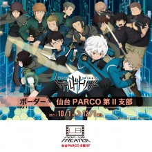 【EVENT】『ワールドトリガー ボーダー in 仙台PARCO 第Ⅱ支部』