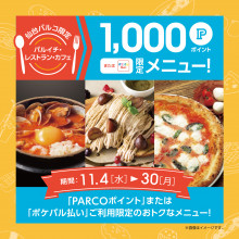 【EVENT】パルイチ・レストラン・カフェ 1,000ポイントメニューが登場!
