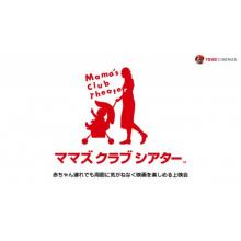 【パルコ2・6F TOHOシネマズ仙台】ママズクラブシアターのご案内