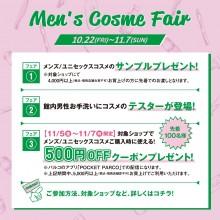 【EVENT】Men's Cosme Fair開催!