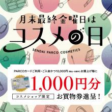 【本館&PARCO2】月末最終金曜日はコスメの日!
