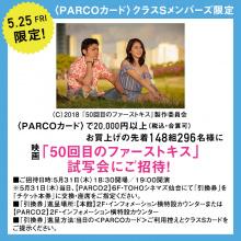 【EVENT】〈PARCOカード〉クラスS会員様限定 映画「50回目のファーストキス」にご招待!!