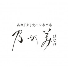【LIMITED SHOP】本館/1F 特設会場  高級「生」食パン専門店『乃が美』