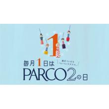 おトク情報満載!毎月1日は「PARCO2の日」