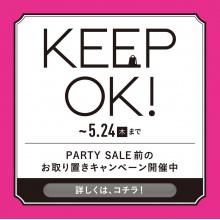 『KEEP OK!』セール前のお取り置きキャンペーン