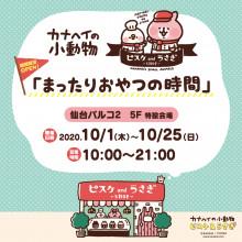 【EVENT】パルコ2/5F 特設会場「カナヘイの小動物 ピスケandうさぎ-SHOP-」