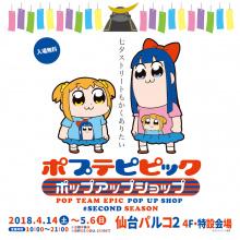 【EVENT】ポプテピピック ポップアップショップ セカンドシーズン
