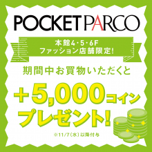 【EVENT】ファッションキャンペーン!対象ショップでお買上げで+5,000コイン進呈