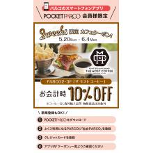 【POCKET PARCO】毎月5日・20日 カフェクーポン配信中!
