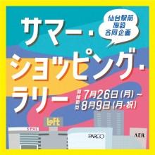 【EVENT】サマー・ショッピング・ラリー