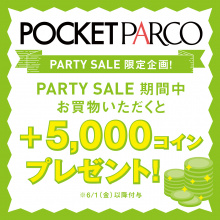 【EVENT】PARTY SALE期間中お買上げでPOCKET PARCO+5,000コイン進呈!