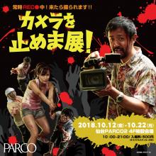 【EVENT】パルコ2・4F カメラを止めま展!
