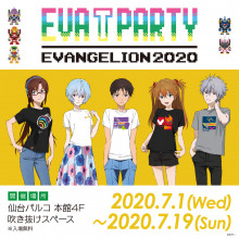 【EVENT】本館4F 特設会場 EVA T PARTY