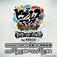 【EVENT】本館4F特設会場『ヒプノシスマイク-Division Rap Battle-』