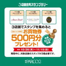 【EVENT】パルコ2 3店舗合同スタンプラリー